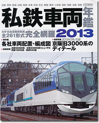 私鉄車両年鑑2013