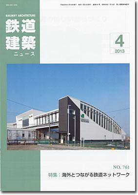 鉄道建築ニュース1304