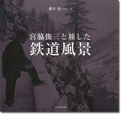 宮脇俊三と旅した鉄道風景