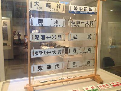 あきた大鉄道展/秋田県立博物館
