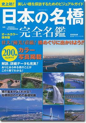 日本の名橋