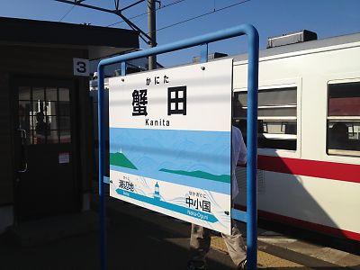 津軽線・蟹田駅