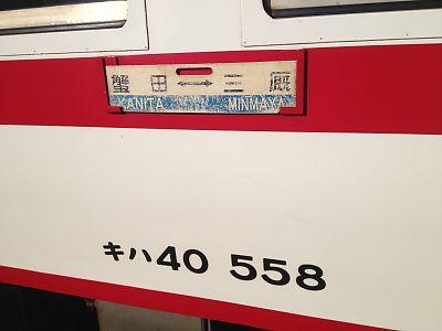 津軽線キハ40系サボ