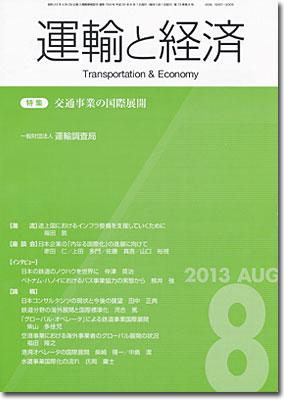 運輸と経済1308