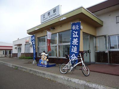 JR江差線・江差駅
