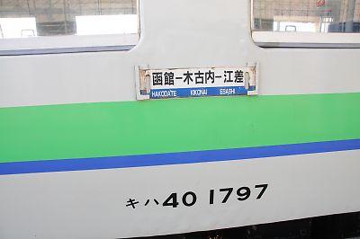 江差線キハ40