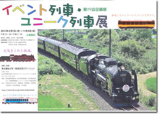 イベント列車・ユニーク列車展