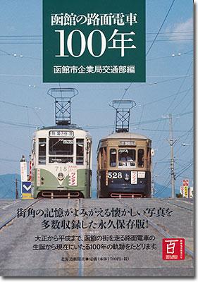 函館市電100周年記念誌