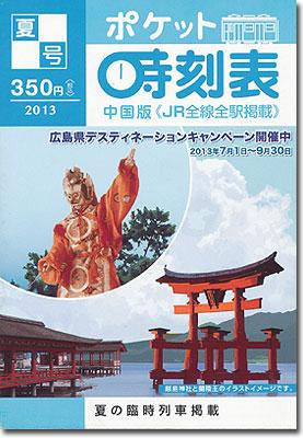 山口県版JR西日本時刻表