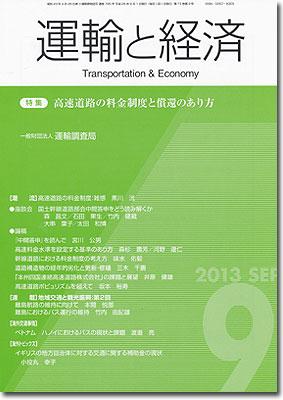 運輸と経済1309