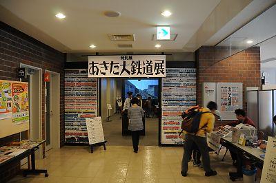 みちのく鉄道応援団秋田ツアー