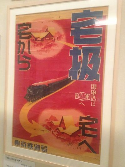 物流博物館「明治・大正・昭和の鉄道貨物輸送と小輸送」展