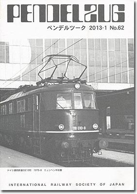 海外鉄道研究会/会報PENDELZUG2013/01No62 ペンテルツーク