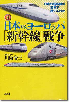 日本vsヨーロッパ 新幹線戦争