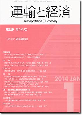 運輸と経済1401
