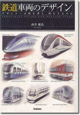 鉄道車両のデザイン