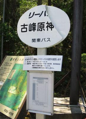 鹿沼市民バス「リーバス」古峰ケ原線
