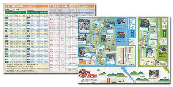 おいでよ 黒部峡谷 2014ガイドマップ+時刻表付き