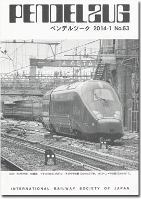 海外鉄道研究会/会報PENDELZUG2014/01No63