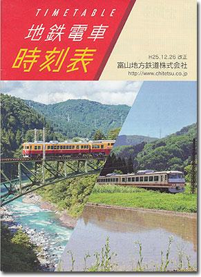 地鉄電車時刻表/H25.12.26改正号