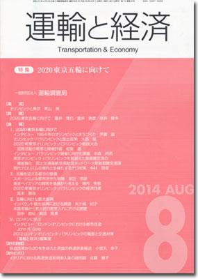 運輸と経済2014/8