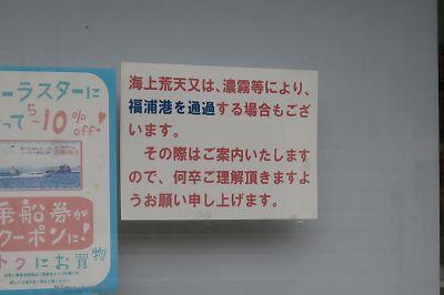 シイライン(青森―佐井航路)
