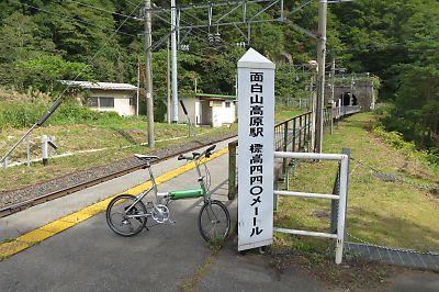 輪行・面白山高原駅