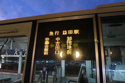 萩・石見空港アクセスバス