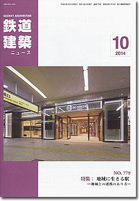 鉄道建築ニュース1410