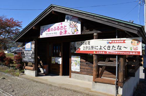 会津鉄道・会津長野駅
