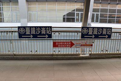 沙崙線・沙崙駅