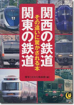 関西の鉄道 関東の鉄道 その違いに驚かされる本