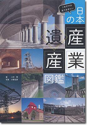 日本の産業遺産図鑑
