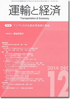 運輸と経済1412