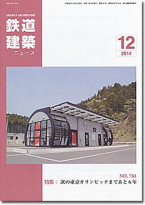 鉄道建築ニュース1412