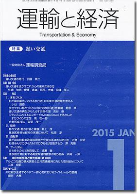 運輸と経済1501