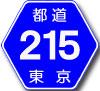 都道215号八丈一周道路