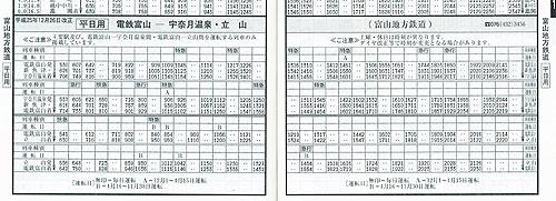 2014.10.18修正JR西・金沢支社版時刻表