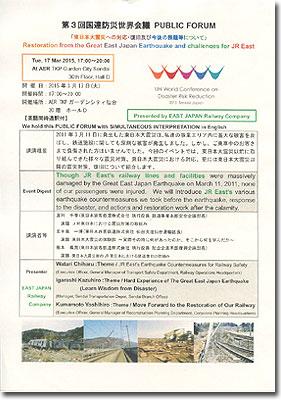 国連防災世界会議/JR東日本「東日本大震災への対応・復旧及び今後の課題等について 」