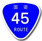 国道45号道標