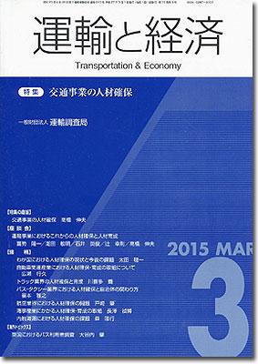 運輸と経済1503