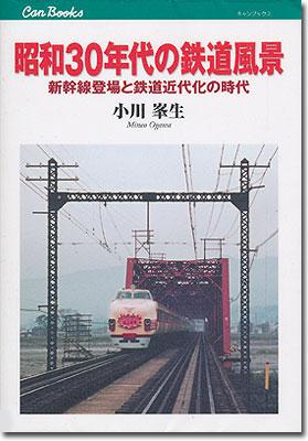 昭和30年代の鉄道風景(キャンブックス)