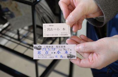 三陸鉄道こたつ列車指定券