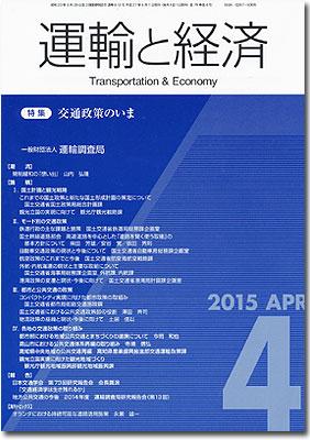 運輸と経済1504