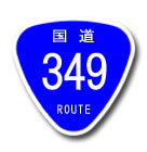 国道349号