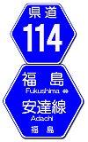 福島県道114号