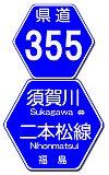 福島県道355号