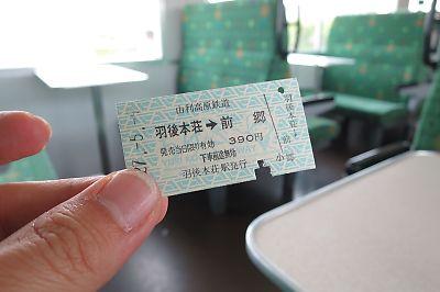 由利高原鉄道・硬券