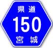 県道150号宮城