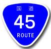 国道45号